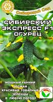 Семена Огурец Сибирский экспресс F1,   7 семян  Сибирский Сад
