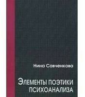 Элементы поэтики психоанализа. Савченкова Н.М.