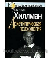 Архетипическая психология.  Хиллман Джеймс