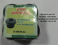 Втулка амортизатора Газ-53, ПАЗ