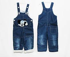 Комбинезон детский джинсовый на махровой подкладке мальчику.