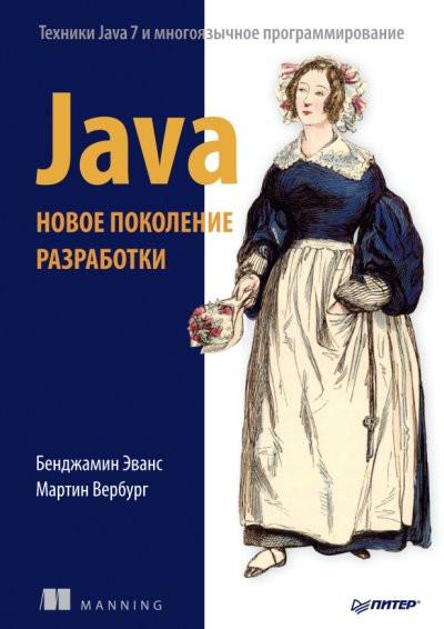 Java. Нове покоління розробки. Еванс Б. Вербурга М.