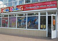 Магазин розничных продаж Сool_School г.Полтава ул. Мазепы (Калинина) 13