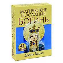 Магические послания Богинь. Дорин Вирче