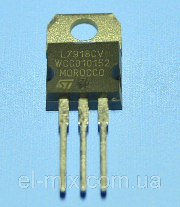 Микросхема 7918 (L7918CV)  TO-220  STM