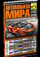 Автомобили мира 2016: Ежегодный каталог автомобильных новинок