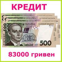 Кредит 83000 гривен без залога