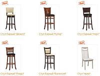 Новинки!!! Барные стулья из натурального дерева. Стулья барные.