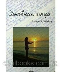 Дневник отца.  Лейбин В.М.