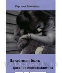 Затаённая боль. Дневник психоаналитика. Эльячефф К.