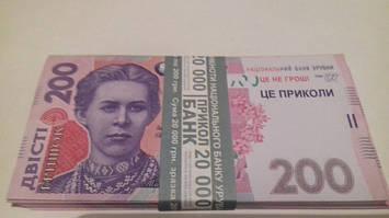 Сувенирные 200 гривен, пачка сувенирных денег