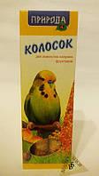 Корм лакомство для волнистых попугаев Фруктовый 140 гр