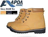 Ортопедические ботинки унисекс (36-41 размер), фото 1