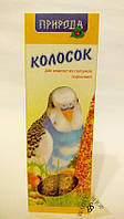 Корм лакомство для волнистых попугаев Ореховый 140 гр