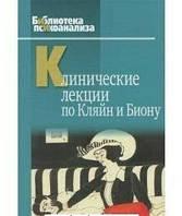 Клинические лекции по Кляйн и Биону. Андерсон Р. (ред.)