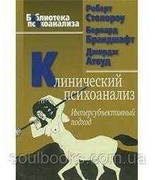 Клинический психоанализ. 2-е изд. Столороу Р.