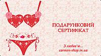 Подарунковий сертифікат для коханих на білизну на аксесуари