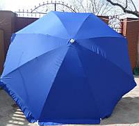 Зонт для сада синий 3 м для торговли на пляж , фото 1