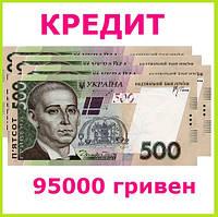 Кредит 95000 гривен без залога