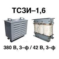 Трансформатор понижающий ТСЗИ–1,6 трехфазный 380 В / 42 В
