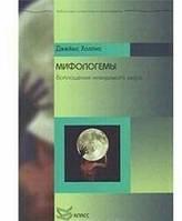 Мифологемы: воплощения невидимого мира.  Холлис Дж.