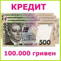Кредит 100000 гривен