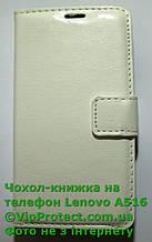 Lenovo A516 білий чохол-книжка на телефон
