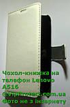 Lenovo A516 білий чохол-книжка на телефон, фото 4
