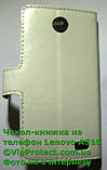 Lenovo A516 білий чохол-книжка на телефон, фото 6