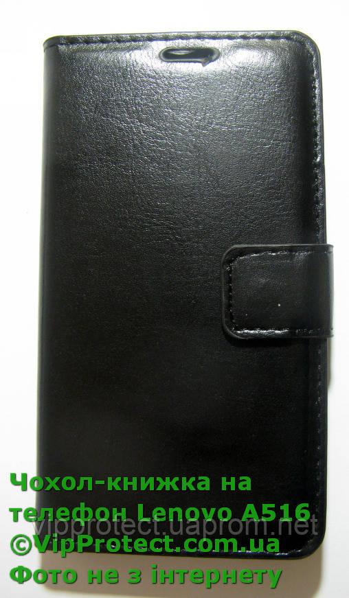 Lenovo A516 черный чехол-книжка на телефон