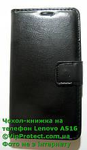 Lenovo A516 чорний чохол-книжка на телефон