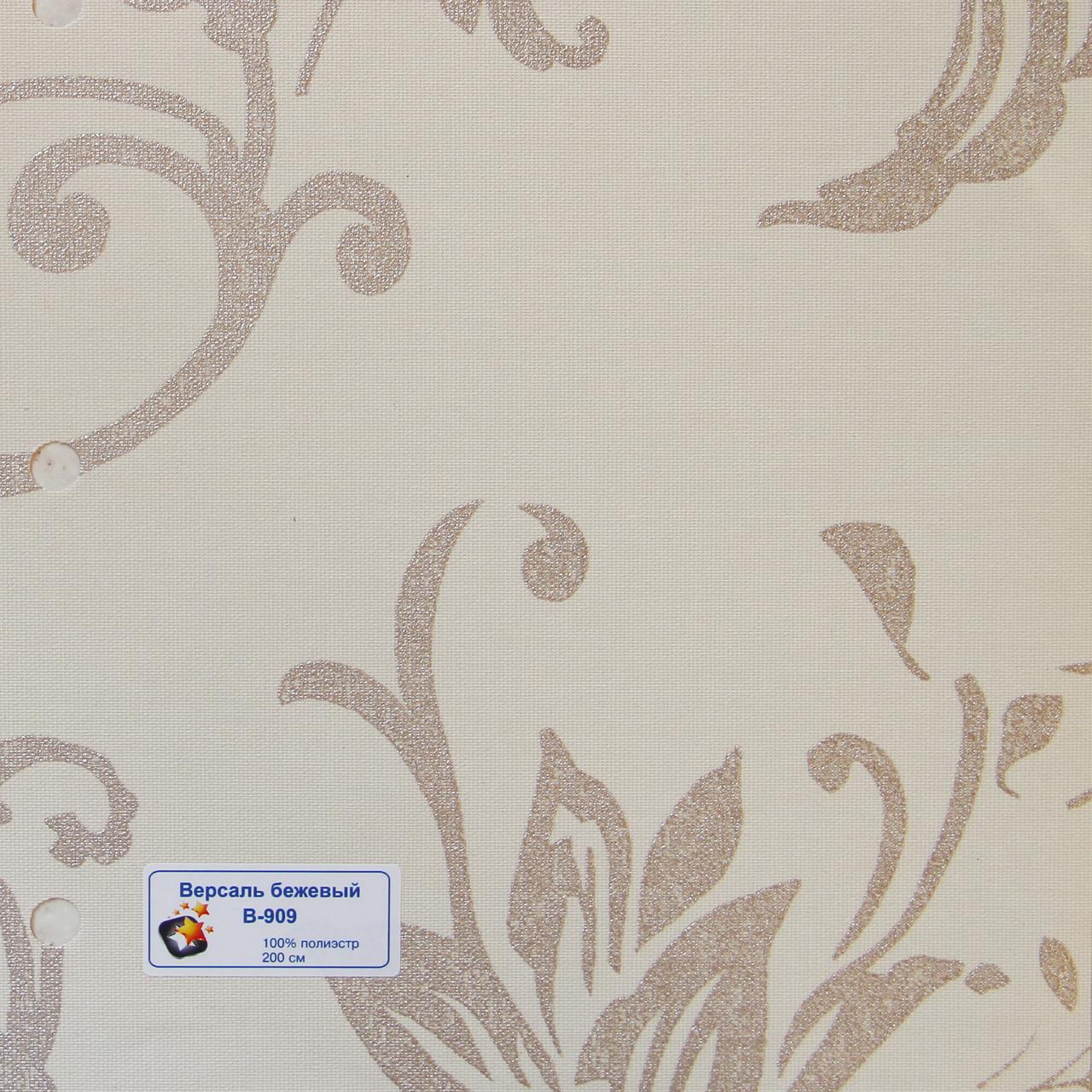 Рулонные шторы Одесса Ткань Версаль Бежевый
