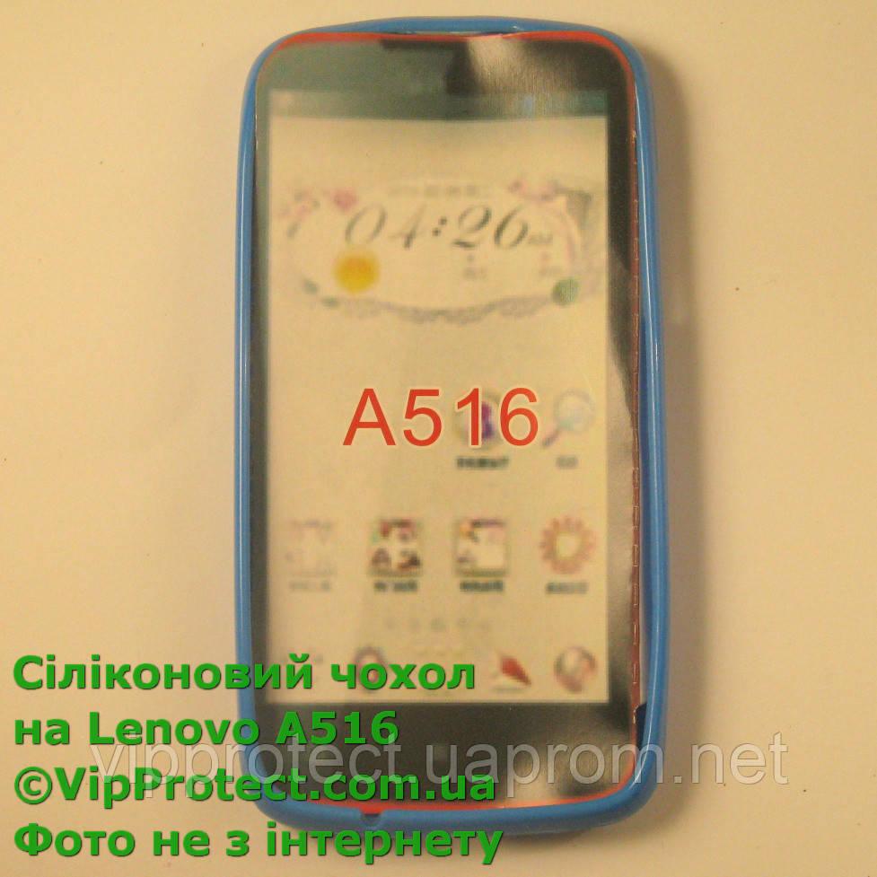 Lenovo A516, синий_силиконовый чехол