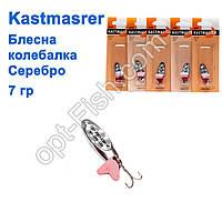 Блесна колебалка Kastmaster серебро 7гр (5шт) *