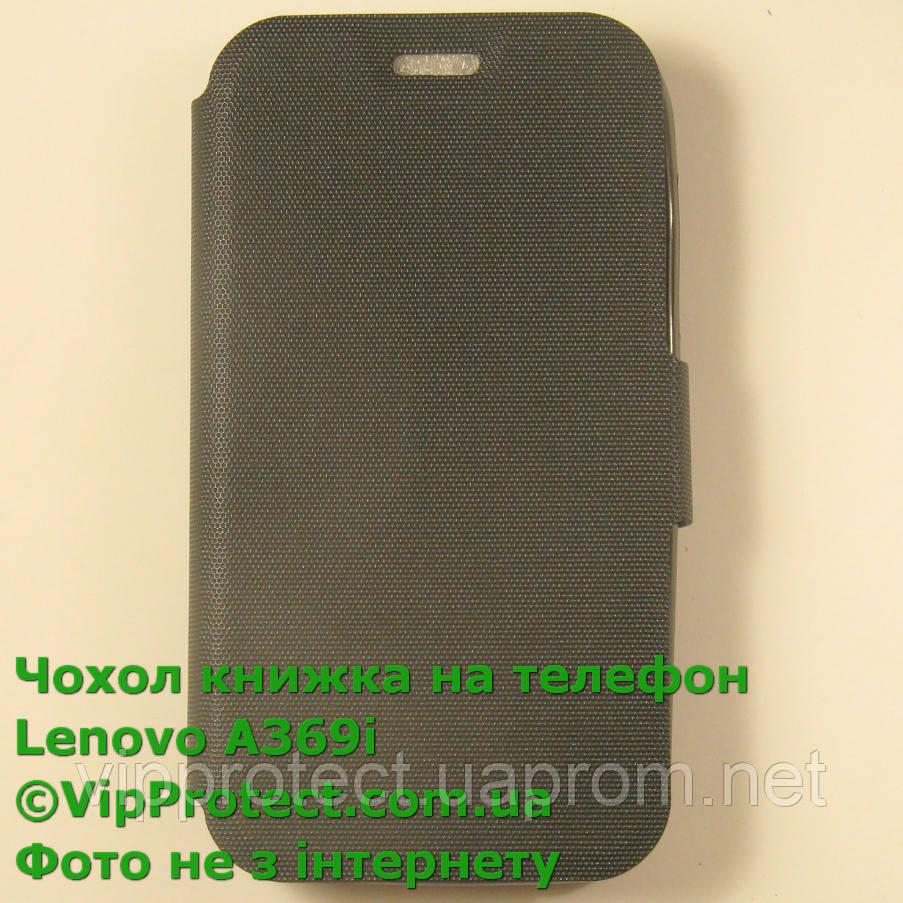 Lenovo A369 чорний чохол-книжка на телефон