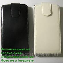 Lenovo A766 білий чохол-фліп на телефон
