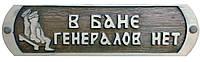 """Табличка для бани """"В БАНЕ ГЕНЕРАЛОВ НЕТ"""""""