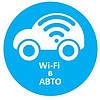 Wi-Fi в авто