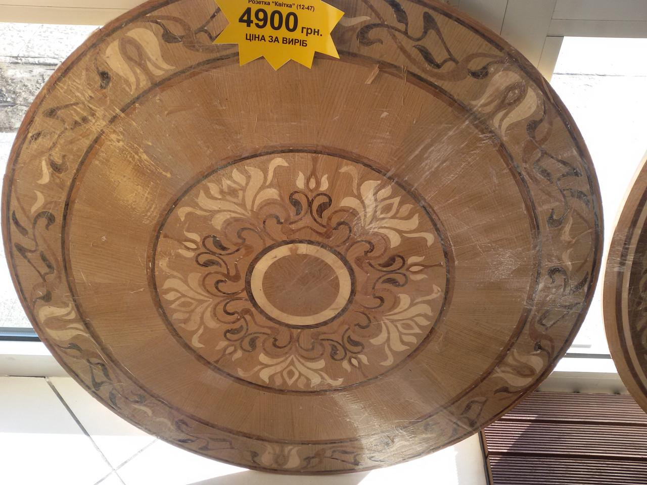 Цветок розетка диаметр 1