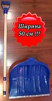 Лопата для снега шириной 50 см! Черенок на болтах!, фото 1