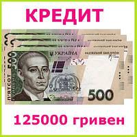 Кредит 125000 гривен наличными