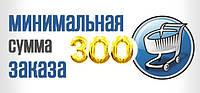 СУММА МИНИМАЛЬНОГО ЗАКАЗА-300 ГРН!!!