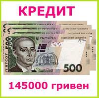 Кредит 145000 гривен наличными