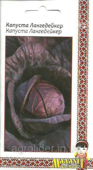Семена капуста Лангедейкер красная 1г Фиолетовая (Малахiт Подiлля)