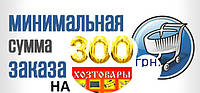 СУММА МИНИМАЛЬНОГО ЗАКАЗА НА ХОЗ.ТОВАРЫ - 300 грн !!!