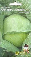 Семена капуста Каменная голова 1г Зеленая (Малахiт Подiлля)