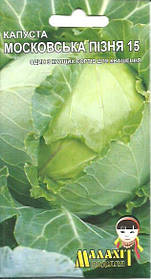 Семена капуста Белокачанная Московская поздняя 1г Зеленая (Малахiт Подiлля)