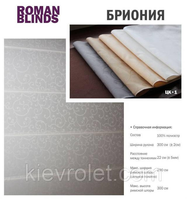 Ткань для римской шторы купить в интернет магазине reprieve ткань