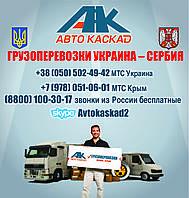 Грузоперевозки в Белград, Ниш, Приштину из Херсона. Перевозка вещей Херсон - Белград, Ниш, Приштина, перевозки