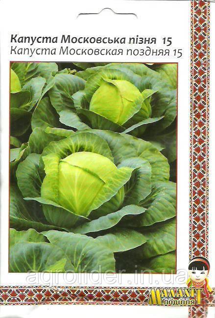 Семена капуста белокачанная Московская поздняя 10г Зеленая (Малахiт Подiлля)